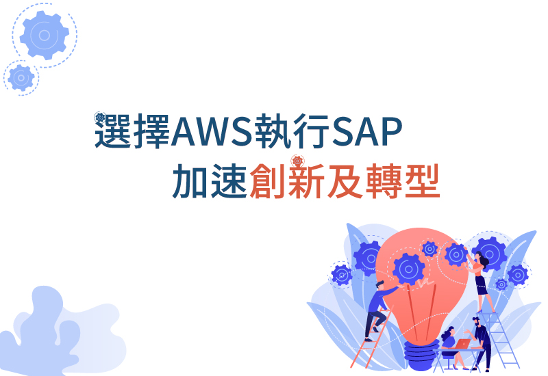 選擇 AWS 執行 SAP 加速創新及轉型