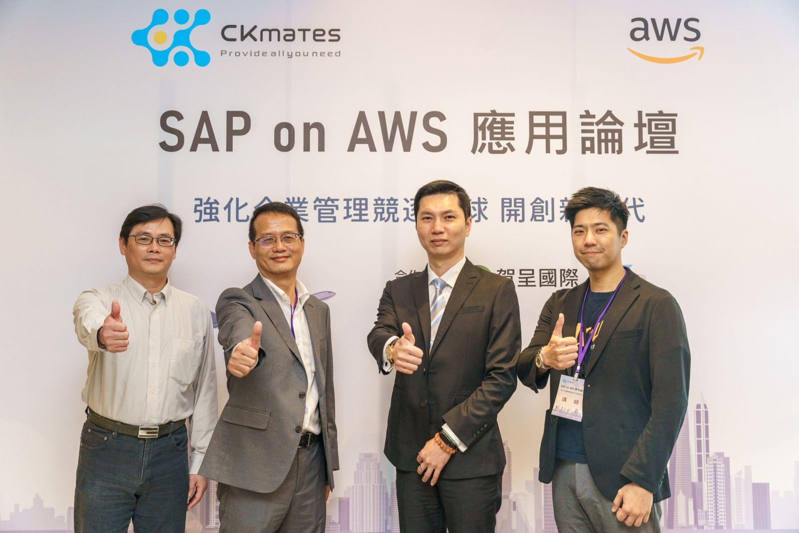 SAP on AWS 會後報導-彈性應變易擴充 企業上雲一路通